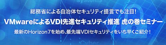 VMwareによるVDI先進セキュリティ推進 虎の巻セミナー