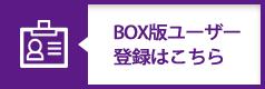 BOX版ユーザー登録はこちら