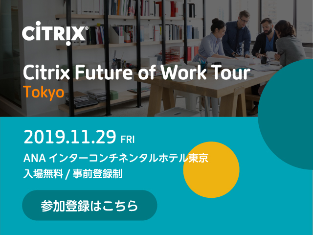 Citrix Future of Work Tour 2019