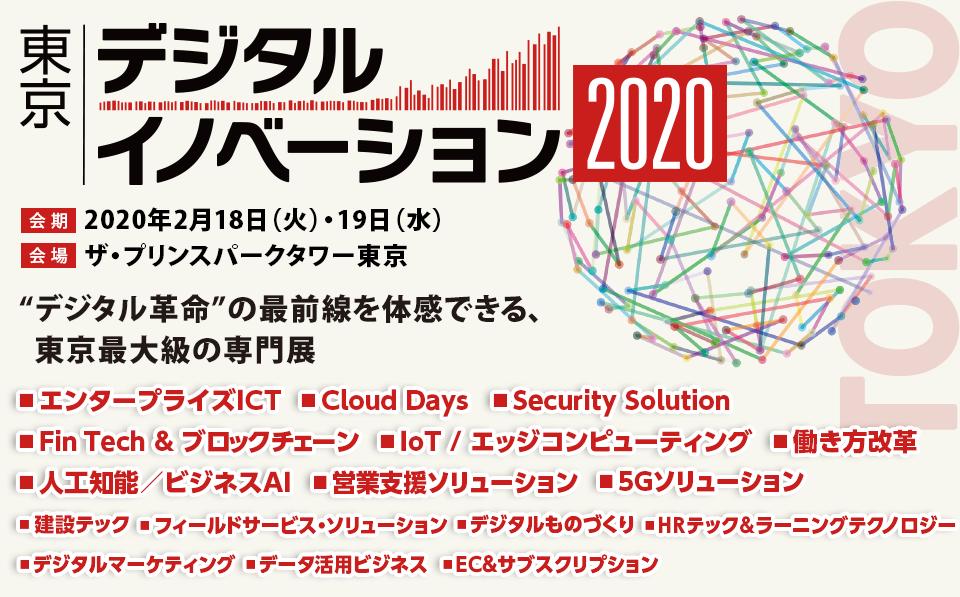 東京デジタルイノベーション2020