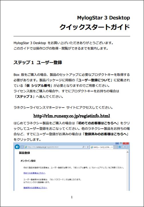 MylogStar Desktopクイックスタートガイド
