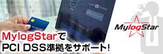 MylogStarで「PCI DSS」準拠をサポート