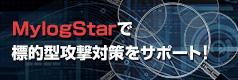 MylogStarで標的型攻撃対策をサポート