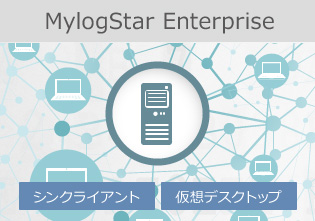MylogStar Enterprise