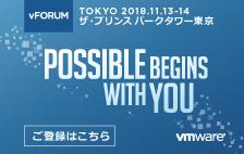 vFORUM 2018 TOKYO