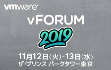 vFORUM 2019 TOKYO