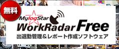 MylogStar WorkRadar Free