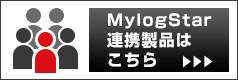 MylogStar 連携製品