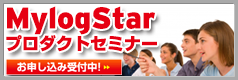 MylogStarプロダクトセミナー