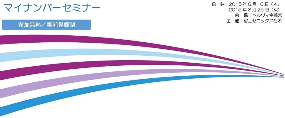 富士ゼロックス栃木マイナンバーセミナー