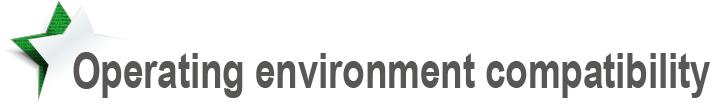 環境対応力