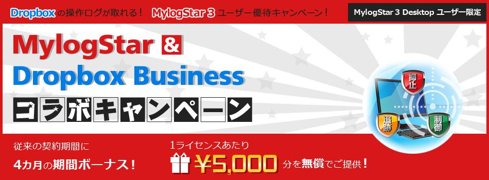mylogstar&Dropboxコラボキャンペーン