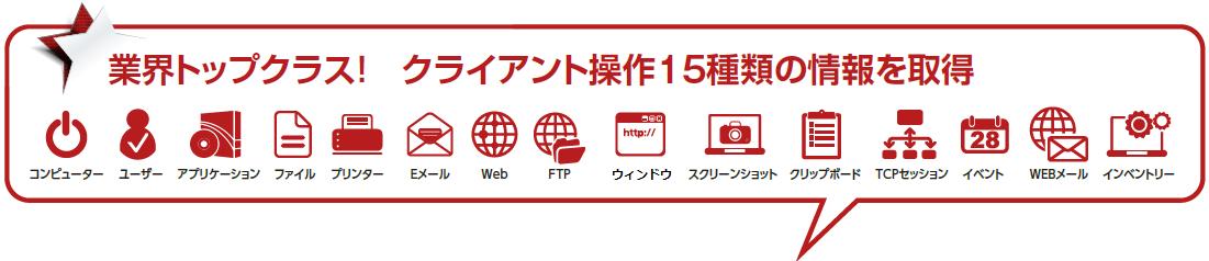 シンクライアント環境でも通常(ファットクライアント)環境と同様にPC操作15種類のログを記録します。