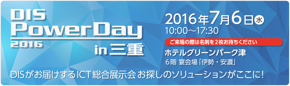 DIS Power Day 2016 in 三重