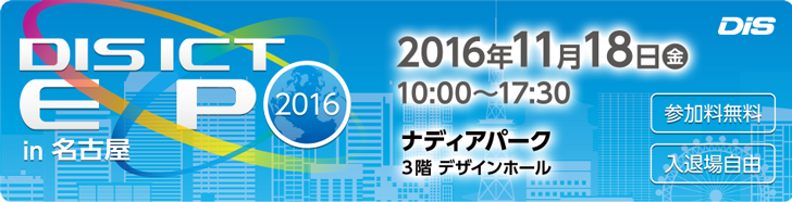 DIS ICT EXPO 2016 in 名古屋