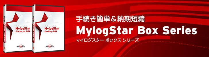 MylogStar Box シリーズ