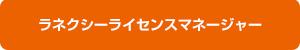RLM(ラネクシーライセンスマネージャー)