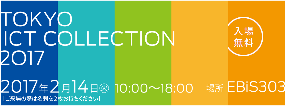 DIS TOKYO ICT COLLECTION 2017