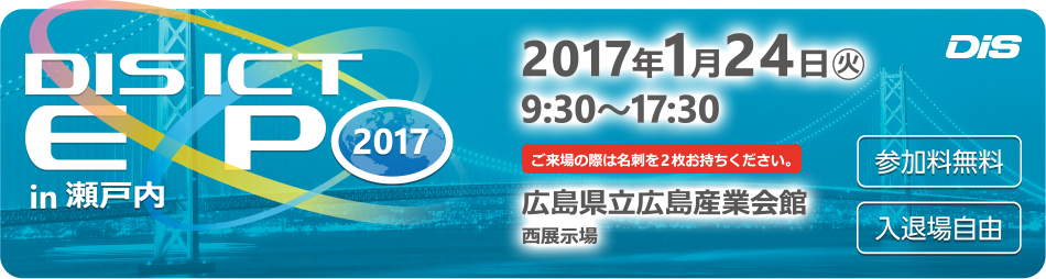DIS ICT EXPO 2017 in 瀬戸内