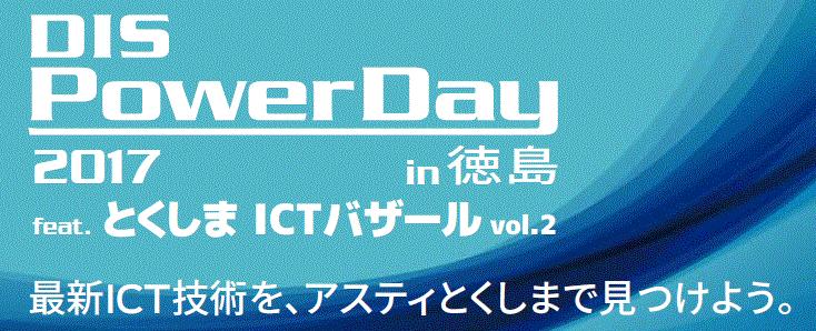 DIS PowerDay in 徳島 2017 feat.とくしまICTバザール